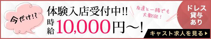 今だけ!?体験入店受付中!! 時給10,000円~!
